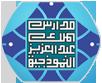 مدارس الملك عبد العزيز