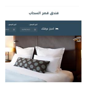 فندق-قصر-السحاب