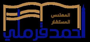 المهندس المستشار احمد قرملي